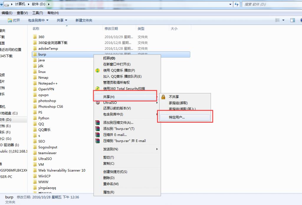 【Linux教程】+Centos如何访问Windows的共享文件